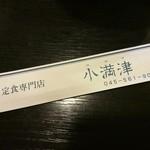 38096050 - 箸袋
