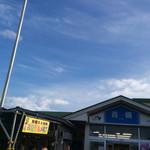 吉備サービスエリア(下り線)スナックコーナー -