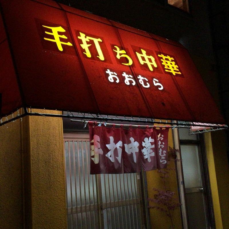 おおむら name=