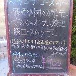 381361 - 店外掲示のランチコースAメニュー