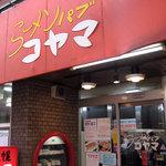 ラーメンパブコヤマ - 印象的な店名
