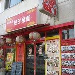 中国料理 餃子菜館 - 外観@2009/09/07