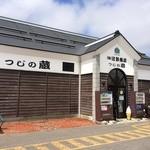 辻野商店 つじの蔵 -