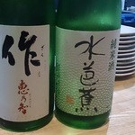 日本酒 よつば -