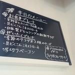 ツバメカフェ - 店内の食事メニュー