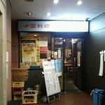 38119947 - 店の入り口