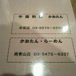 38119951 - メニュー表紙