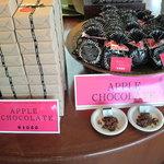 T2の菓子工房 - リンゴチョコレート