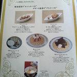 T2の菓子工房 -