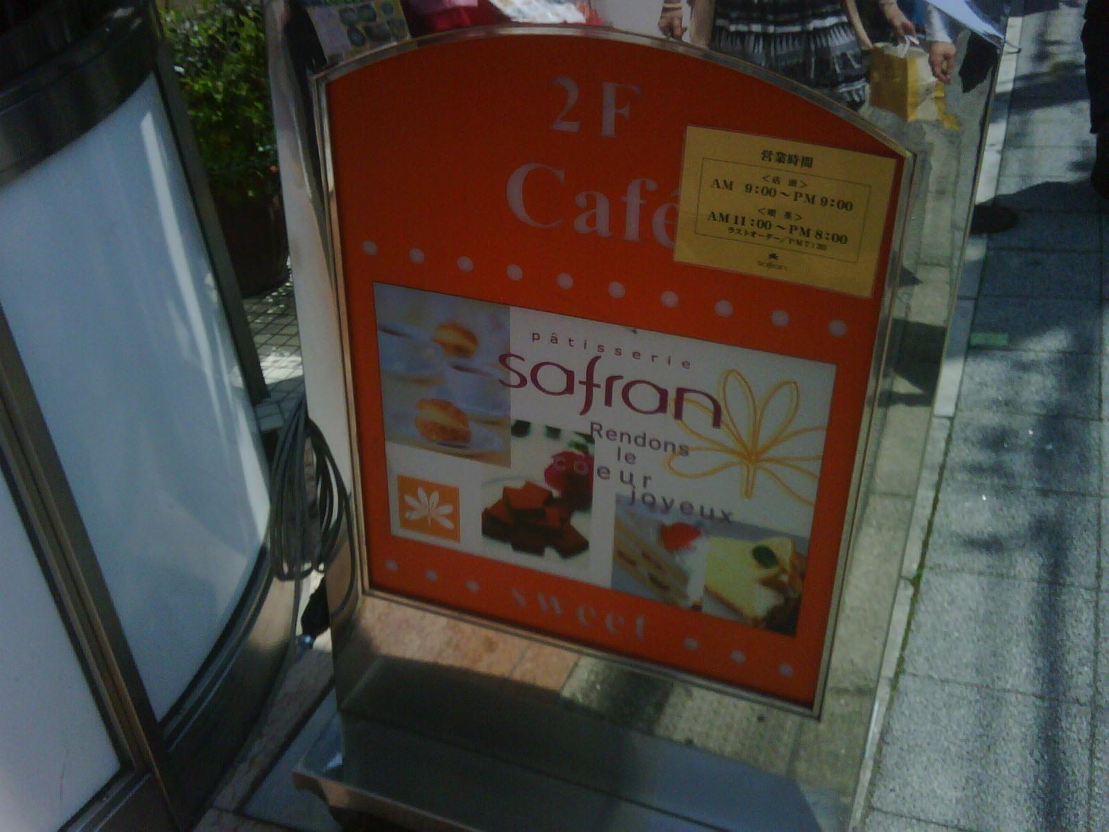 洋菓子のサフラン 寺田町店