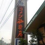 コメダ珈琲店 - お店の外観 ③ 通り沿い看板