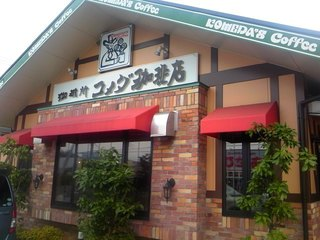 コメダ珈琲店 カインズ伊勢崎店 - お店の外観 ①