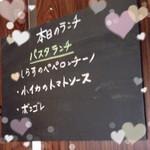 あいろんバル - 本日のパスタランチ♡