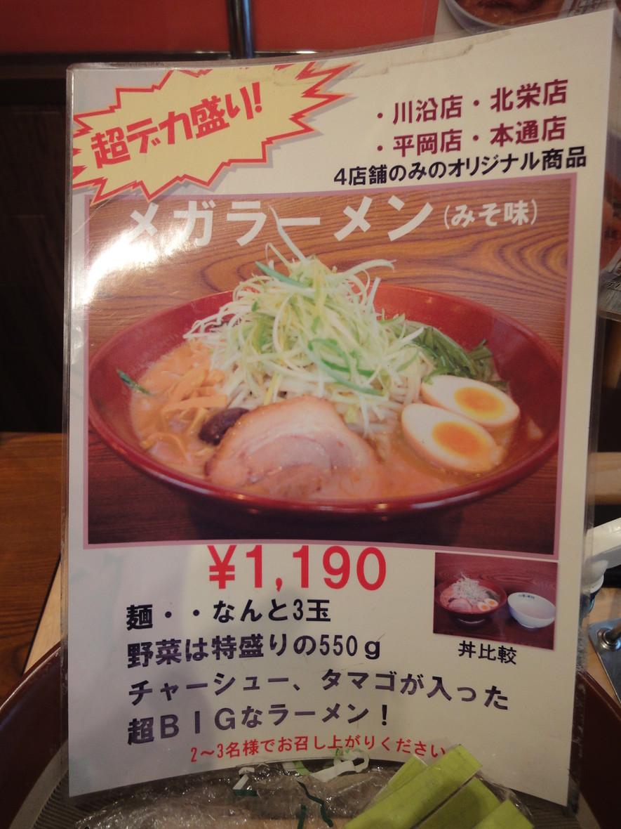 味の時計台 川沿店