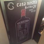 カーサ ノストラ - 看板