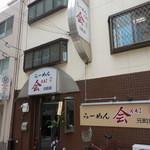 会 - らーめん 会(KAI)(かい)元町店(元町)