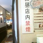 うどん土佐屋 - 15/5 店内