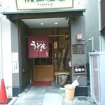 うどん土佐屋 - 15/5 外観