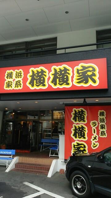 横横家 仙台店 - 仙台駅東口から少し歩きます。