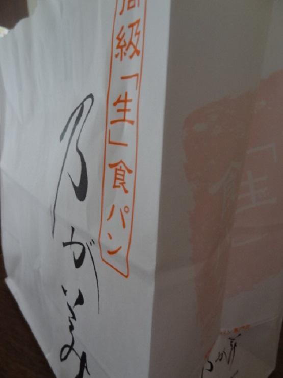 高級「生」食パン 乃が美 栄店
