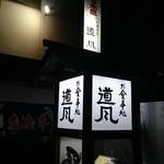 道風 - 外観(看板)