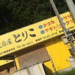 とりこ - とりこ 高城店 - 都城市その他(焼鳥)