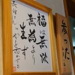 つけ麺 道 - 店内