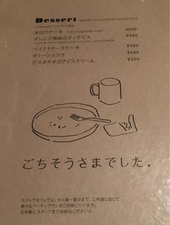 スコップカフェ - デザートメニュー☆彡 他にもカレーやパスタ、タコライスもあるみたい。