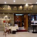 中国大明 火鍋城 天神食府 - なかなか風格のある外観です