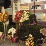 日乃屋カレー - 祝い花は店側ではなく、人形町通り側(OPEN初日)