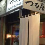 つる屋 - 2014/11/29