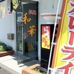 麺 和華 - 店舗外観