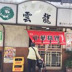 38172416 - 街の小さな中華料理屋の感じ