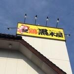 黒木屋 宮崎佐土原 - 黄色い看板が目印。