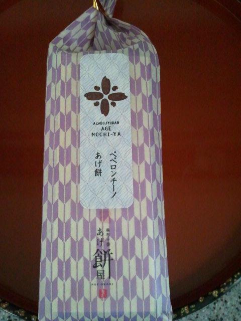 あげもち屋 東京大丸店