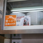 麺や金時 - 食べログステッカー・ミシュランガイド