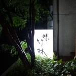 38181553 - 玄関の行灯が優しく道案内をしてくれます。 [2015/05 夜]
