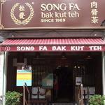 Song Fa Bak Kut Teh -