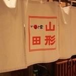38183126 - ☆いのこ家山形田_暖簾