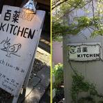 百薬キッチン -