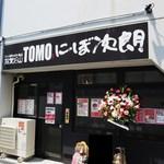 滋賀石山TOMOにぼ次朗 - 外観