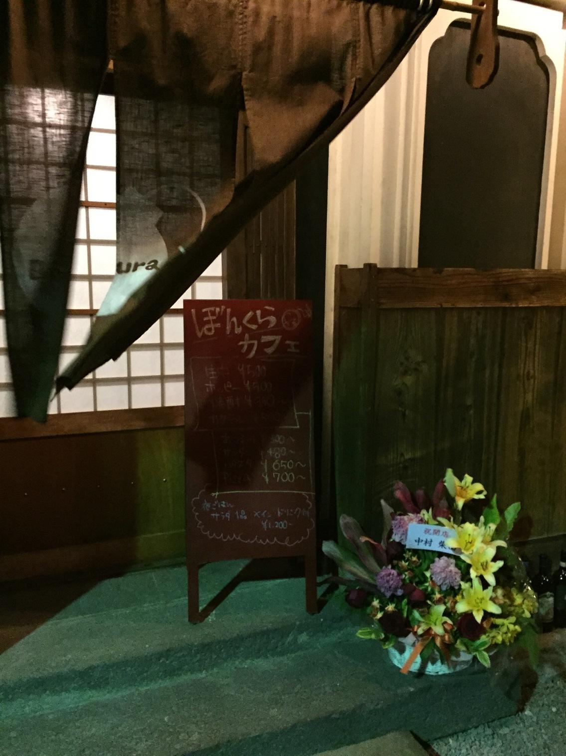 ぼんくらカフェ 前橋朝日町本店