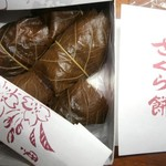 赤福 - 朔日餅4月(さくら餅)