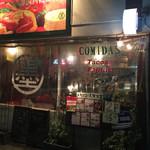 墨国回転鶏料理 福島店 - この感じが好き♡