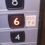 38189459 - ビルの6階です!