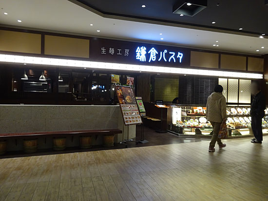 鎌倉パスタ イオンモール旭川駅前店