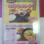 フードテラス 遊食亭 - 日替わりランチ(2015.05.16)