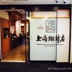 上島珈琲店  - 2階の入り口