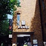 上島珈琲店  - レンガ造りの外観がかっこいい