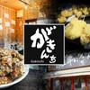 泡盛と串カツのお店 がきんち - メイン写真: